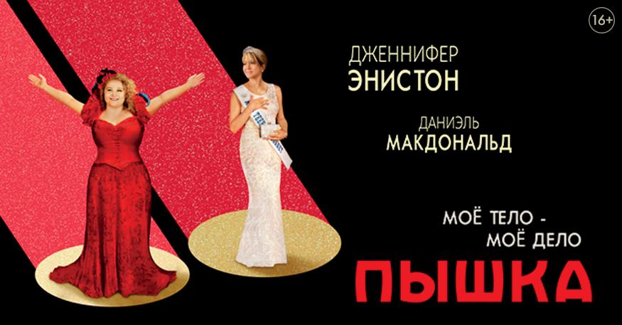 Слушайте шоу «Утро на Романтике» И выиграйте билеты на пред показ фильма «Пышка»!