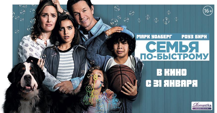 Участвуйте в розыгрыше и получите билеты на пред показ фильма Семья по-быстрому!