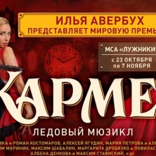 Радио Romantika - партнер нового ледового шоу Ильи Авербуха «Кармен»