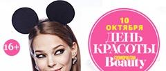 10 октября - Cosmo Beauty day с Радио Romantika