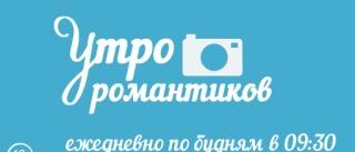 «Утро романтиков» - фотоконкурс от Радио Romantika