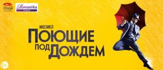 Слушатели Радио Romantika посетят VIP-премьеру грандиозного мюзикла «Поющие под дождем»