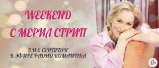Weekend Мэрил Стрип в эфире Радио Romantika