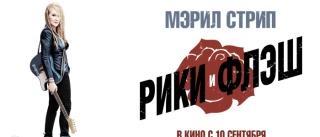 Фильм «Рики и Флэш» стартует в прокате при поддержке Радио Romantika