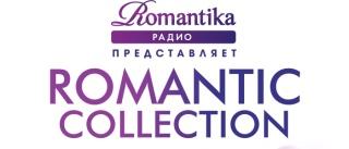 Радио Romantika рекомендует новый релиз Romantic Collection