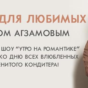 «Десерты для любимых» на Радио Romantika