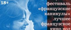«Французские каникулы» с Радио Romantika