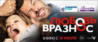 Радио Romantika – информационный партнер фильма «Любовь вразнос»