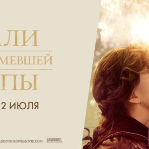 Радио Romantika приглашает на фильм «Вдали от обезумевшей толпы»