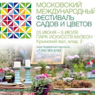 Радио Romantika приглашает на Moscow Flower Show-2015