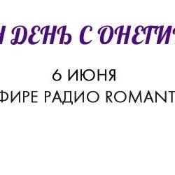 6 июня в эфире Радио Romantika был «Один день с Онегиным!»