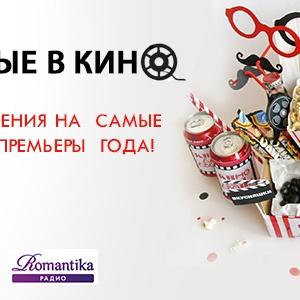 «Влюбленные в кино» на Радио Romantika
