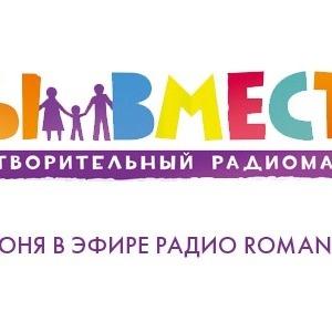 В День защиты детей в эфире Радио Romantika прошел благотворительный марафон «МЫ ВМЕСТЕ»