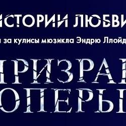 Радио Romantika отправит за кулисы легендарного мюзикла «Призрак оперы»