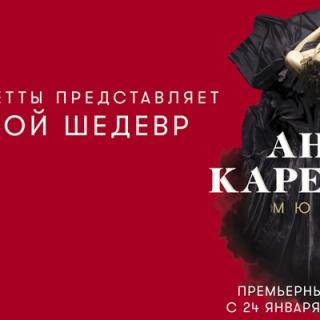 Радио Romantika – информационный партнер мюзикла «Анна Каренина»