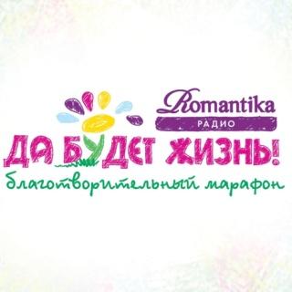 Радио Romantika получило диплом Национальной программы «Лучшие социальные проекты России-2014»