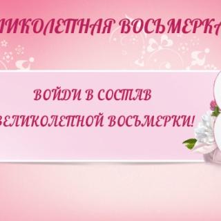 Радио Romantika представляет специальный проект «Великолепная восьмерка»