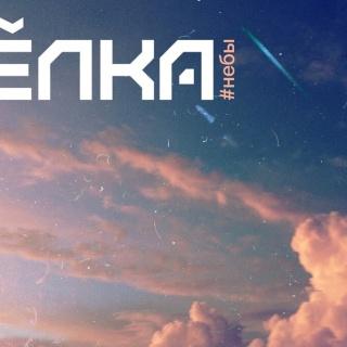 Радио Romantika рекомендует новый альбом певицы Ёлка «#НЕБЫ»