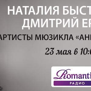 23 мая Наталия Быстрова и Дмитрий Ермак придут в гости к утреннему шоу «Утро на Романтике».