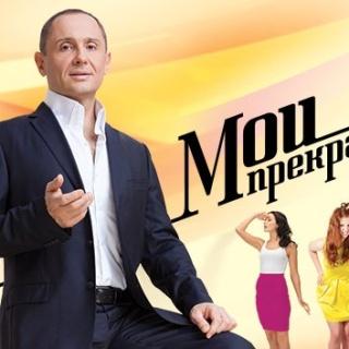 Героинями телешоу «МОИ ПРЕКРАСНЫЕ…» на канале РЕН станут слушательницы Радио Romantika