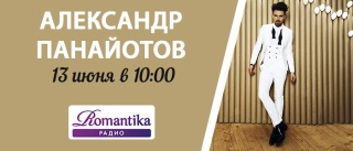 Александр Панайотов 13 июня в шоу