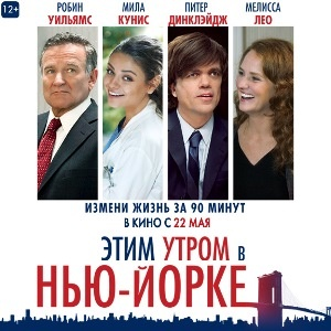 Радио Romantika представляет фильм «Этим утром в Нью-Йорке»
