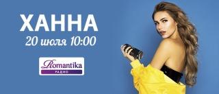 Ханна 20 июля на Радио Romantika