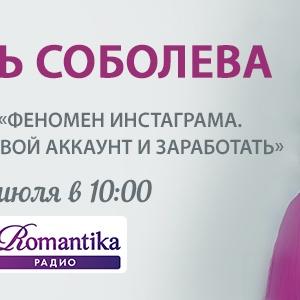 Блогер Любовь Соболева 25 июля на Радио Romantika