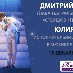 Дмитрий Богачев и Юлия Ива в гостях на Радио Romantika