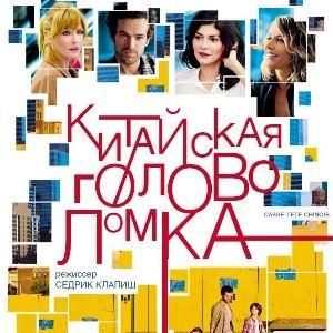 Радио Romantika представляет фильм «Китайская Головоломка» с участием очаровательной Одри Тоту