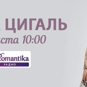 Маша Цигаль 2 августа на Радио Romantika