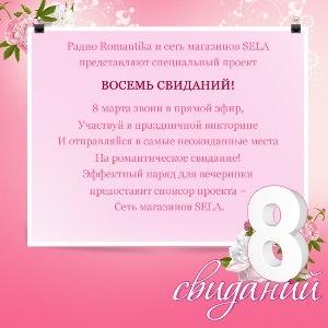 В Международный женский день Радио Romantika подарит 8 свиданий!