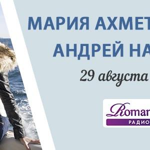 Мария Ахметзянова и Андрей Назимов 29 августа на Радио Romantika