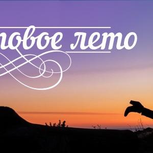 Итоги акции «Фиолетовое лето»