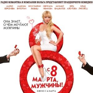 Радио Romantika представляет праздничную комедию «С 8 марта, мужчины!»