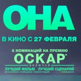 Радио Romantika представляет фильм «ОНА»
