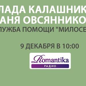 9 декабря Влада Калашникова и Анна Овсянникова на Радио Romantika