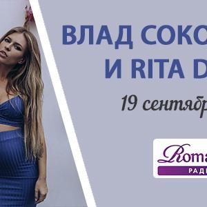 Влад Соколовский и Rita Dakota 19 сентября в гостях у шоу «Утро на Романтике»