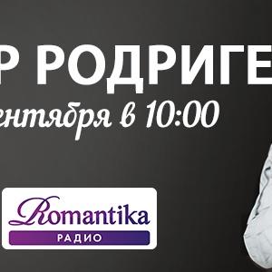 Тимур Родригез 25 сентября на Радио Romantika