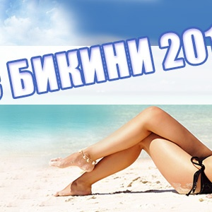РАДИО ROMANTIKA ПРОВОДИТ КОНКУРС «МИСС БИКИНИ – 2017»