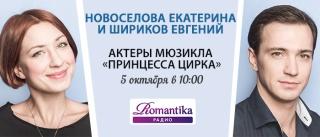 Новоселова Екатерина иШириков Евгений 5 октября на Радио Romantika