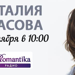 Наталия Власова 31 октября на Радио Romantika