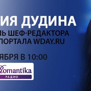 Заместить шеф-редактора женского интернет-портала Wday.ru Виктория Дудина в гостях на Радио Romantika