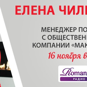 16 ноября на Радио Romantika менеджер по связям с общественностью компании «Макдоналдс» Елена Чилингарян