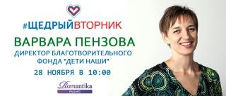 28 ноября в России во второй раз пройдёт акция «Щедрый вторник».