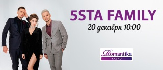 20 декабря в гости к утреннему шоу «Утро на Романтике» придет 5sta Family