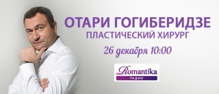 26 декабря на Радио Romantika пластический хирургОтари Гогиберидзе