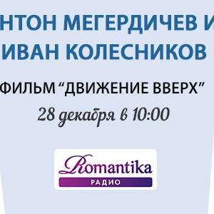 28 декабря на Радио Romantika режиссер Антон Мегердичев и актерИван Колесников