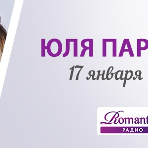 17 января к утреннему шоу «Утро на Романтике» придет певица Юля Паршута!