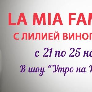 На Радио Romantika стартовал специальный проект LA MIA FAMIGLIA